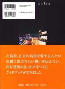 島根・東京の人