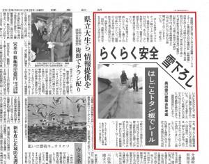 2月28日(火曜日)の読売新聞