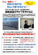 電力小売自由化で私たちは何を得するのか?