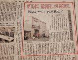 当社施工建物が新聞に紹介されました
