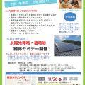 失敗しない太陽光セミナー開催!!