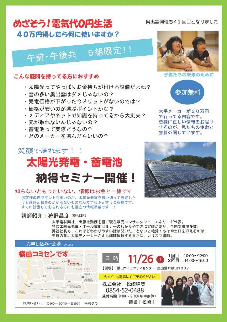 太陽光発電勉強会